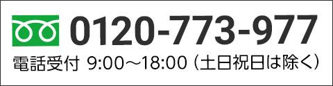 0120-773-977