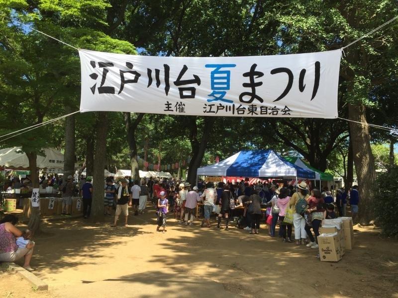 江戸川台夏祭り