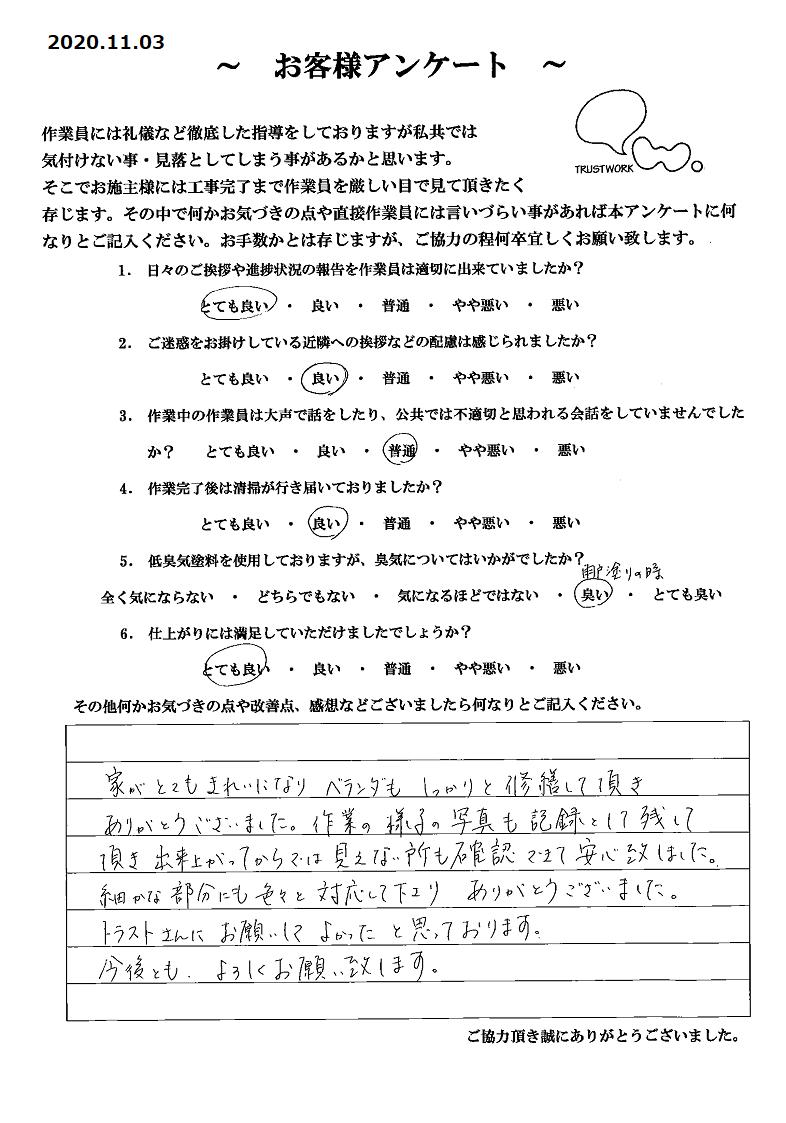お客様アンケート20201103